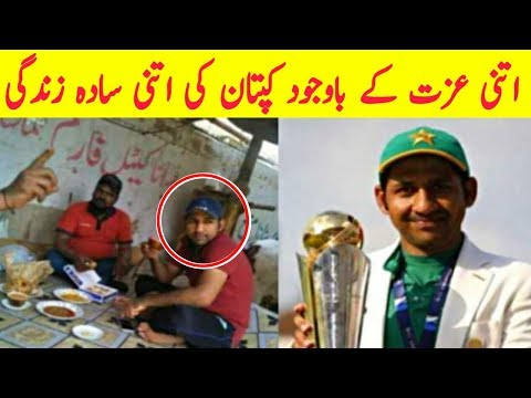 Sarfaraz Ahmad Simplicity Wins The Heart Of Pakistanies ||Pakistani Cricket Team Captain Simplicity