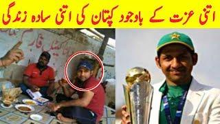 Sarfaraz Ahmad Simplicity Wins The Heart Of Pakistanies ||Pakistani Cricket Team Captain Simplicity