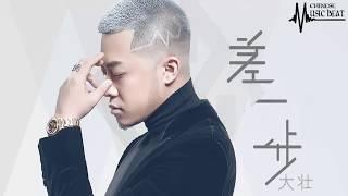 大壯  - 差一步   ♫ Da Zhuang - Cha Yi Bu  ♫   【HD】with lyrics
