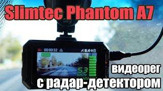 Видеорегистратор Slimtec Phantom A7 с радар-детектором и GPS-модулем