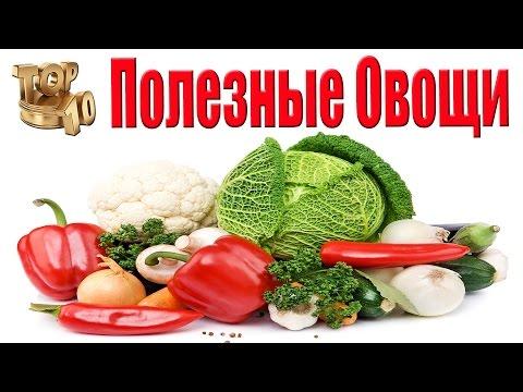 Топ 10 Самые Полезные Овощи Мира