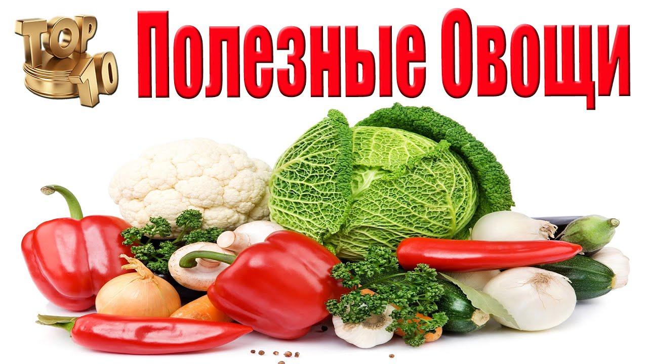 Топ 10 Самые Полезные Овощи Мира - YouTube