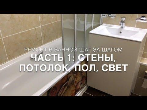 #RR# Ремонт в ванной поэтапно. Часть 1: стены, пол, потолок, свет