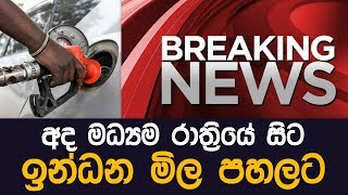 Steps have been taken to reduce fuel prices | MY TV SRILANKA