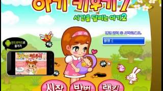 쥬니어 네이버 게임 아기키우기7  시간을달리는아기2 (Junior Naver Game)릴리TV