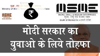 gift to every young indian to be a own boss   udyog aadhar registration