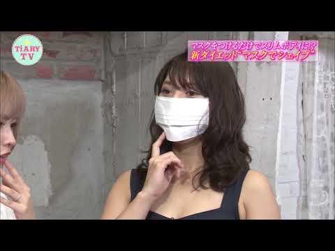 マスクを着けるだけで痩せられる!?そんな魔法の様な商品 「マスクでシェイプ」をあきちゃ。なちょすがご紹介?【TiARY TVプラスVR/おすすめTiARY#29+】