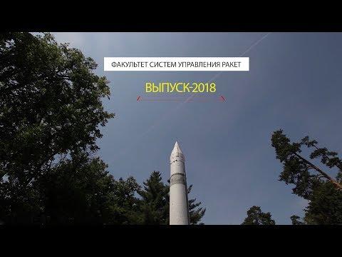 Выпуск РВСН Серпухов