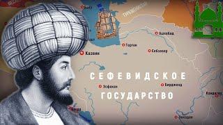 ИСТОРИЯ АЗЕРБАЙДЖАНА: ШАХ ИСМАИЛ ХАТАЙ / ИСТОРИЯ ИРАНА: ОСНОВАНИЕ СЕФЕВИДСКОГО ГОСУДАРСТВА