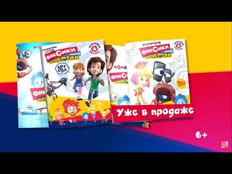«ФИКСИКИ ПРОТИВ КРАБОТОВ» — книги по мультфильму!