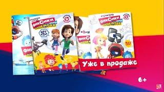 ФИКСИКИ ПРОТИВ КРАБОТОВ книги по мультфильму