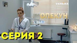 Опекун (Серия 2)