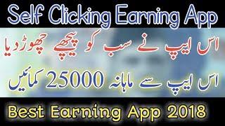 Self Clicking Earning App || Earn Monthly 20,000 || Best Earning App 2018