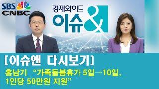 """[이슈앤 다시보기]  홍남기 """"가족돌봄휴가 5일→10일, 1인당 50만원 지원"""""""