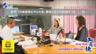2015年1月24日(土)放送のSBSラジオ「愉快!痛快!阿藤快!」 阿藤快と...