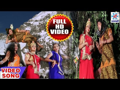 HD Video Bolbam 2018 - #मिलले पिया अड़भंगिया - जोगिन्दर गोरखपुरी का पारम्परिक सावन गीत
