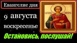 9 августа Воскресенье Евангелие дня с толкованием Апостол Церковный календарь Молитва