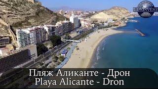 Пляж в Аликанте с Дрона / Playa en Alicante Dron. Недвижимость в Аликанте(Пляж в Аликанте с Дрона / Playa en Alicante Dron. Недвижимость в Аликанте Недвижимость в Аликанте http://www.luxinvest.eu/ Аликан..., 2016-03-02T14:15:46.000Z)