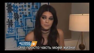 Кендалл о KUWTK и Робе для Access Hollywood (рус. субтитры)