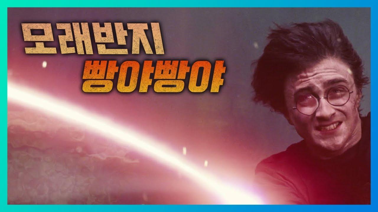 [해리포터와 불의 잔] 비하인드