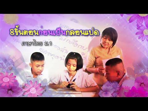 ภาษาไทย มัธยมต้น  ขั้นตอนก่อนเป็นกลอนแปด