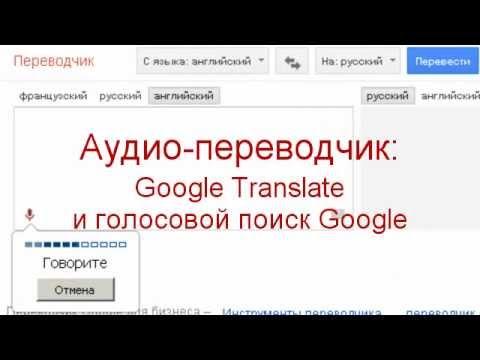 Аудио-переводчик - Google Translate и голосовой поиск Google