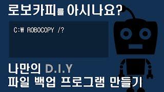 파일 자동 백업 프로그램 만들기 RoboCopy Bat…