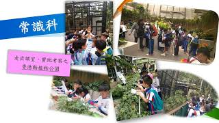 Publication Date: 2020-09-18 | Video Title: 粉嶺公立學校 - 校本課程特色