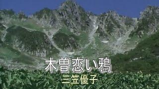 三笠優子 - 木曽恋い鴉
