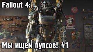Fallout 4 Мы ищем пупсов 1