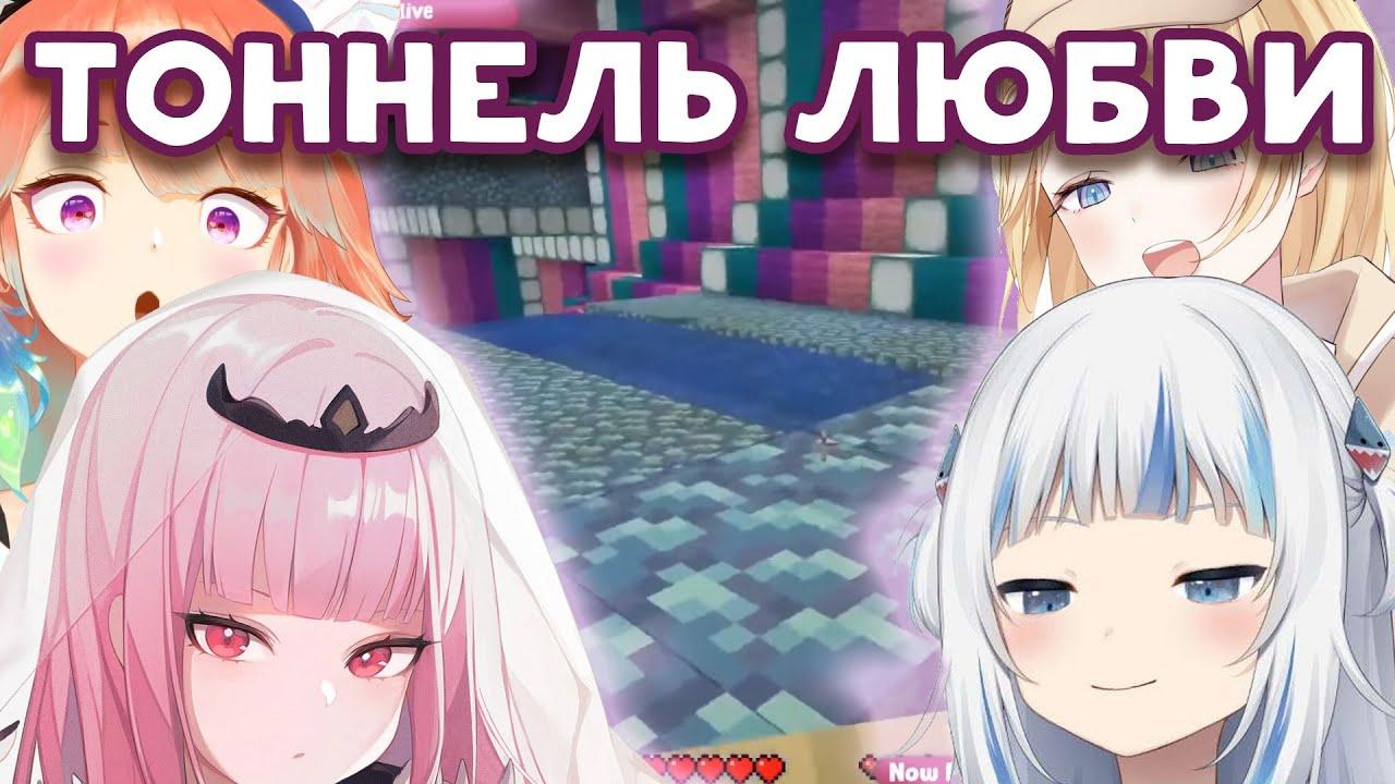 [RU SUB] Калли с Киарой и Гура с Аме катаются в Тоннеле Любви | hololive ru