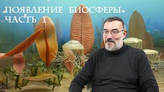 Образование биосферы земли, часть 1