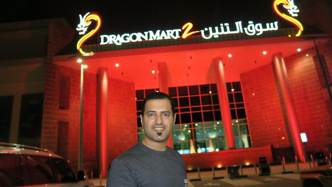 29de02d8251d8 سوق التنين دبي 2 Dragon Mart dubai - YouTube