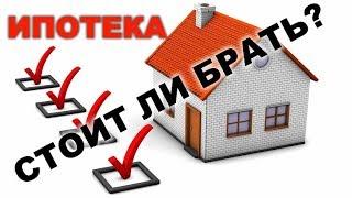 Ипотека. Простые шаги для покупки квартиры в кредит/ Как купить квартиру в ипотеку