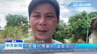 20190618中天新聞 明年禁用巴拉刈 韓國瑜:民進黨離農民越來越遠
