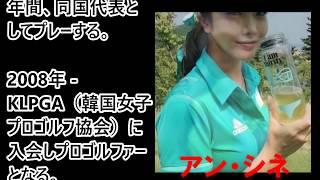 【韓国】 画像 比較 アン・シネ と ユ・ヒョンジュ 【韓国報道SP】 アン・シネ 検索動画 23