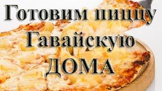 Пицца Гавайская в домашних условиях рецепт(Очень вкусная пицца как в Италии быстро приготовить в домашних условиях. Гавайская пицца с ананасами, куриц..., 2016-03-03T13:47:24.000Z)