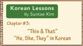 Korean Lessons by Suntae Kim - 03 This That He She They