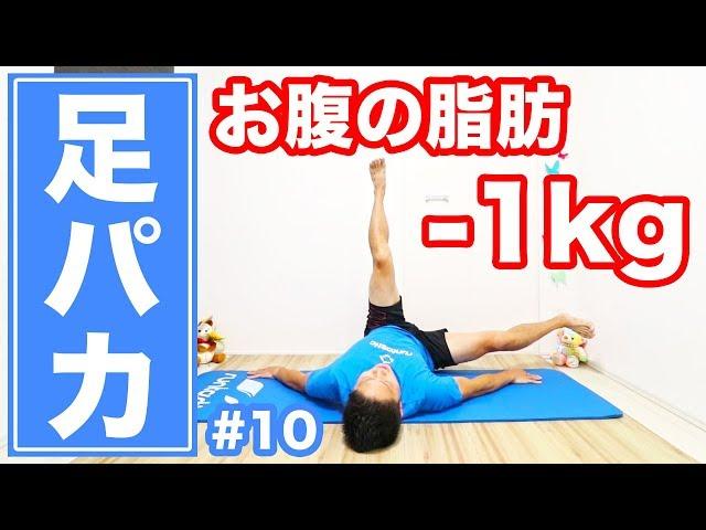 【10分】足パカでお腹の脂肪を1kg落とす!| Muscle Watching