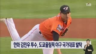 한화 김민우 투수, 도쿄올림픽 야구 국가대표 발탁| T…