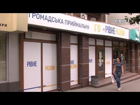 TVRivne1 / Рівне 1: У центрі міста запрацювала громадська приймальня ГО