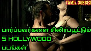 Top 5 audult HOLLYWOOD படங்கள்/top 5 hollwood  movies/double dimmi