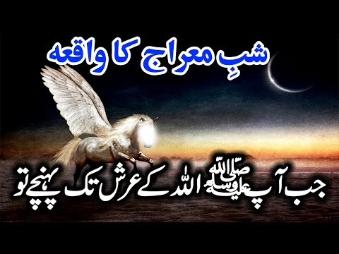 Shab e Meraj Ka Waqia | Story of Isra and Miraj: The Miraculous Night Journey [Urdu]