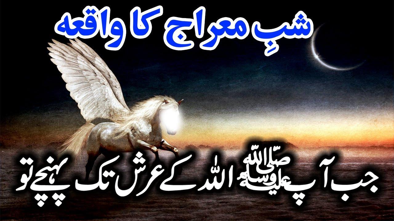 Safar E Meraj Urdu Book