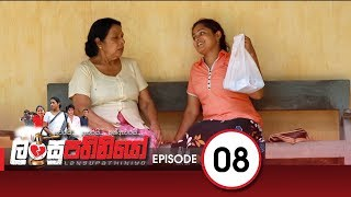 Lansupathiniyo | Episode 08 - (2019-12-04) | ITN