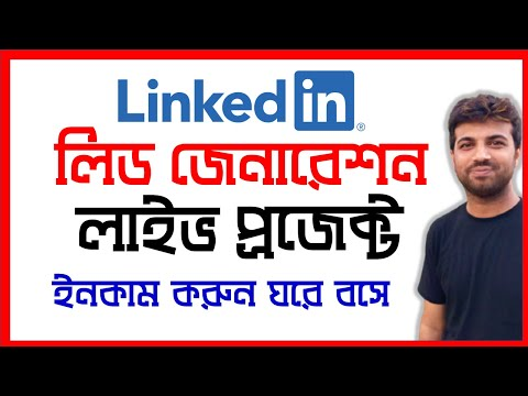 Lead Generation Bangla | Get Valid Email From LinkedIn Profile Of Any One | Rh Tech
