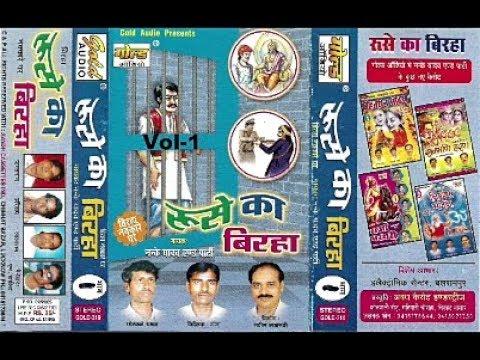 रुसे का बिरहा भाग-1(अवधी बिरहा)/ननके यादव एंड पार्टी/Ruse Ka Birha Vol-1(Birha)/GOLD CASSETTES