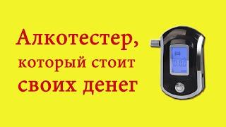 АЛКОТЕСТЕР ОБЗОР
