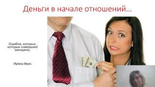 Деньги в начале отношений Ошибки женщины в отношениях