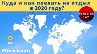 Туристический сезон лето 2020 Правила въезда и выезда из Украины TraveLunch на BamBarBia TV